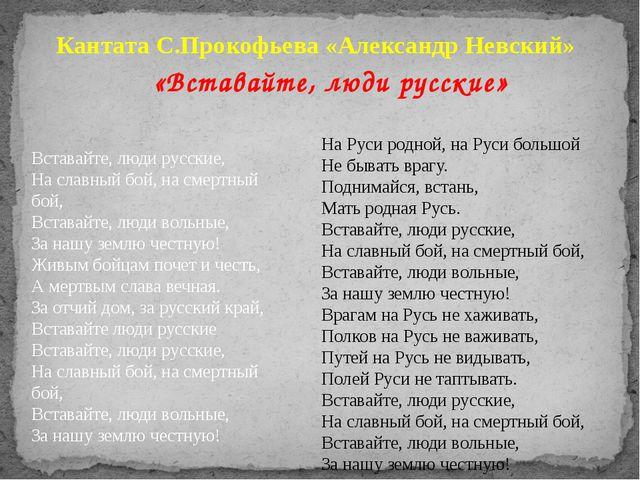 Кантата С.Прокофьева «Александр Невский» Вставайте, люди русские, На славный...