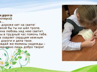 Самое дорогое (А. Костецкий) Мама… Слов дороже нет на свете! По какой бы ты