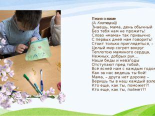 Песня о маме (А. Костецкий) Знаешь, мама, день обычный Без тебя нам не прожит