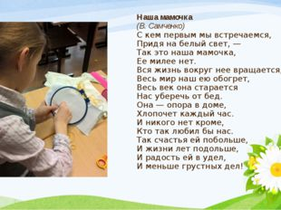 Наша мамочка (В. Самченко) С кем пеpвым мы встpечаемся, Пpидя на белый свет,