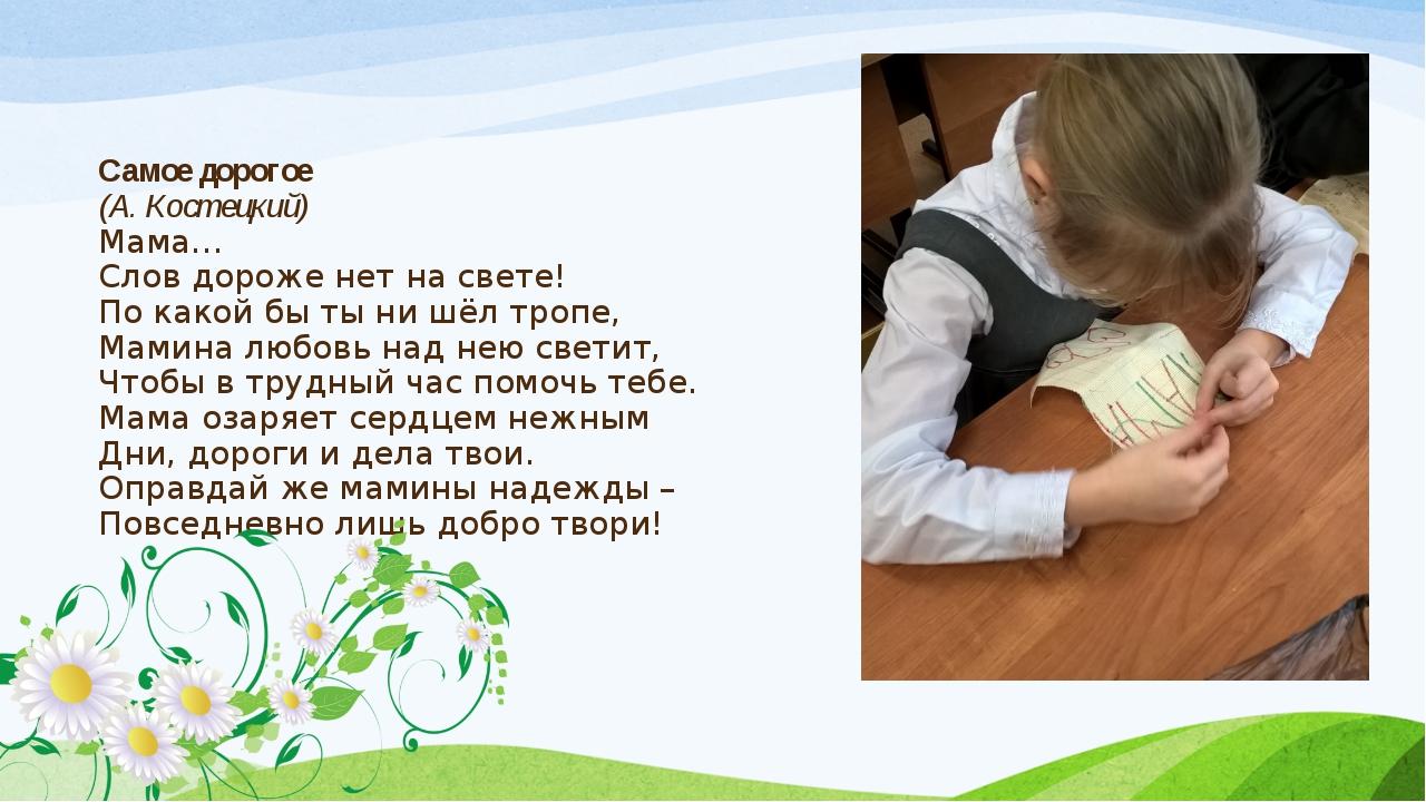 Самое дорогое (А. Костецкий) Мама… Слов дороже нет на свете! По какой бы ты...