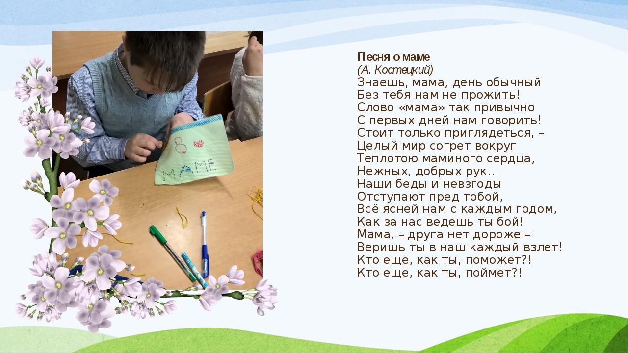 Песня о маме (А. Костецкий) Знаешь, мама, день обычный Без тебя нам не прожит...
