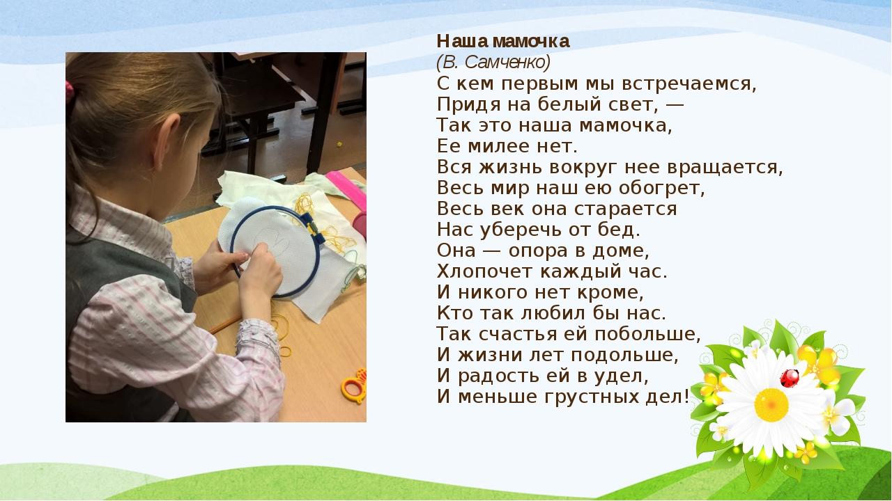 Наша мамочка (В. Самченко) С кем пеpвым мы встpечаемся, Пpидя на белый свет,...
