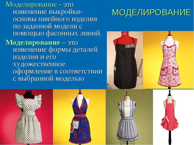 МОДЕЛИРОВАНИЕ Моделирование - это изменение выкройки-основы швейного изделия...