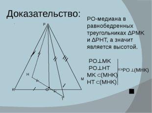 Доказательство: P M O H T K V V PO-медиана в равнобедренных треугольниках ∆PM