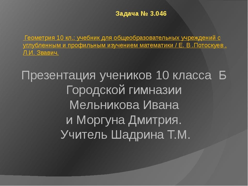 Задача № 3.046 Презентация учеников 10 класса Б Городской гимназии Мельникова...