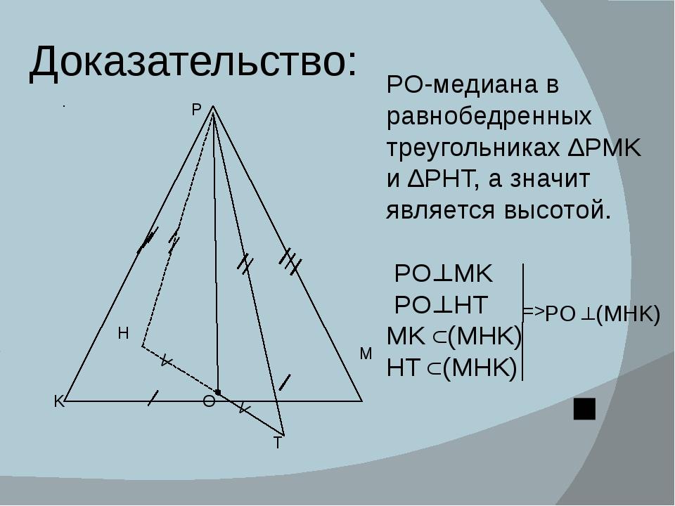 Доказательство: P M O H T K V V PO-медиана в равнобедренных треугольниках ∆PM...