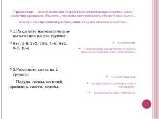 Сравнение- - способ познания посредством установления сходства и/или различия