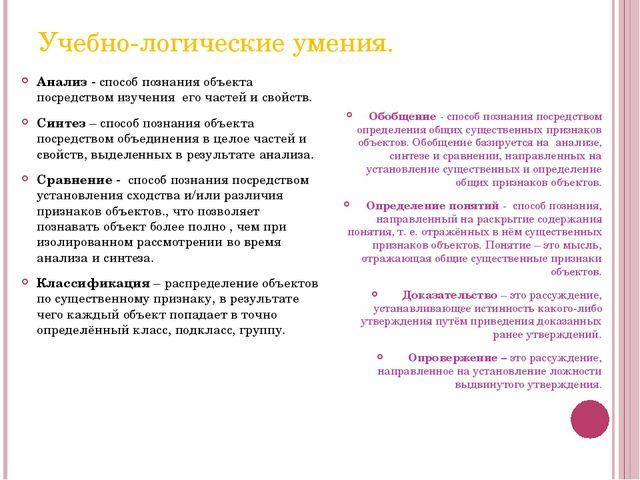 Учебно-логические умения. Анализ - способ познания объекта посредством изучен...