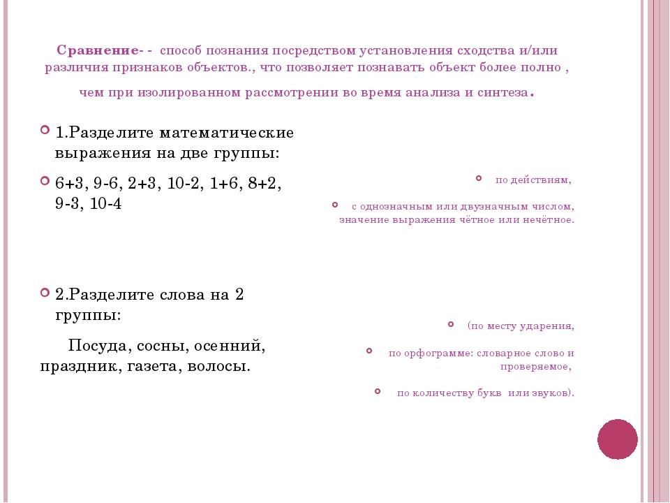 Сравнение- - способ познания посредством установления сходства и/или различия...
