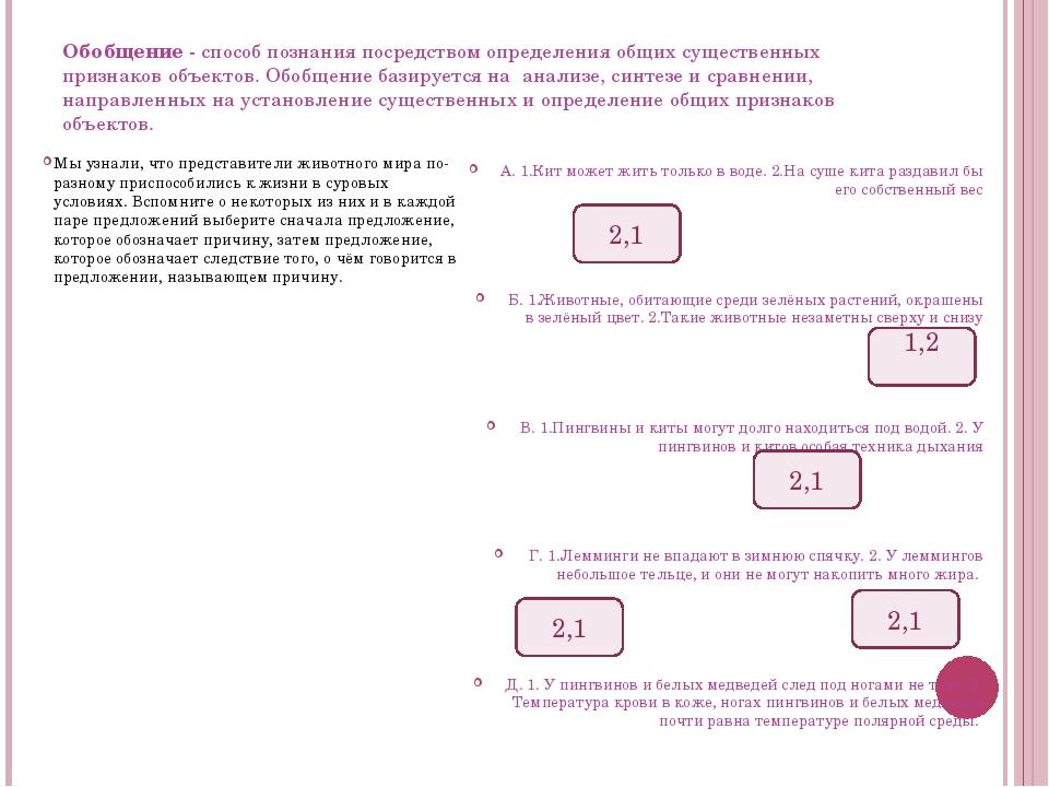 Обобщение - способ познания посредством определения общих существенных призна...