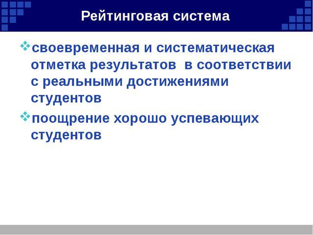 Рейтинговая система своевременная и систематическая отметка результатов в соо...