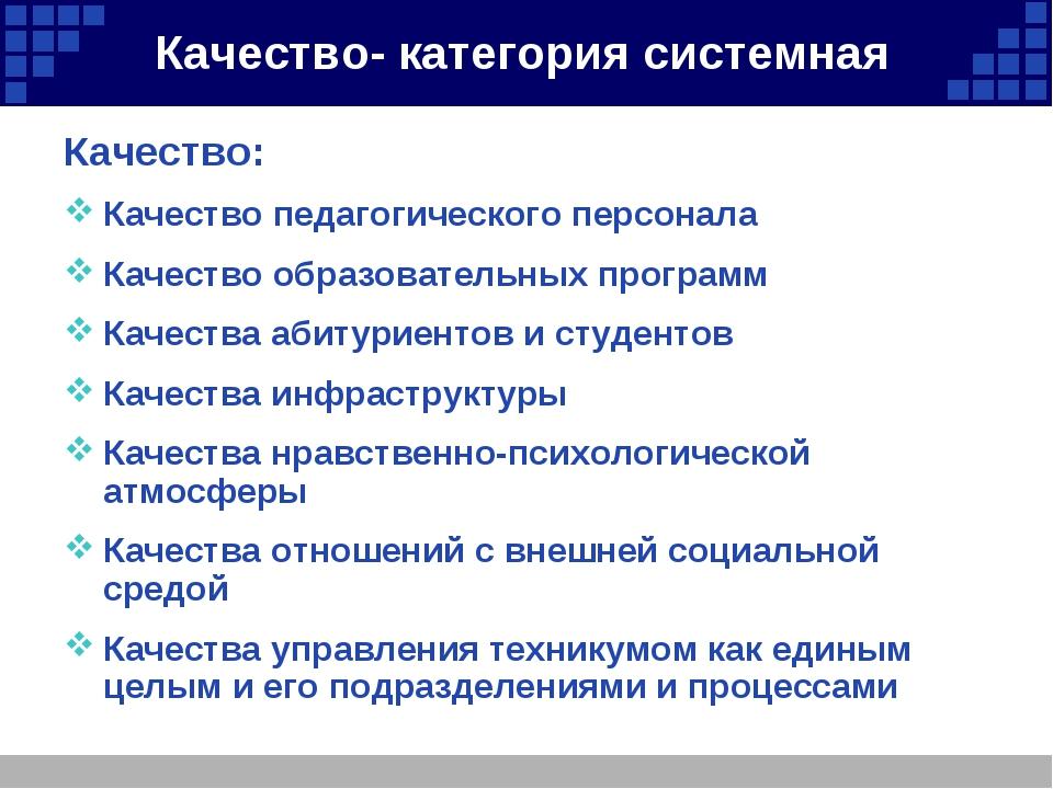 Качество- категория системная Качество: Качество педагогического персонала Ка...