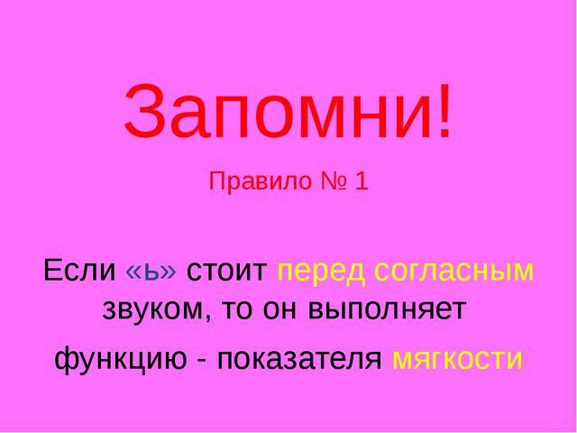 Запомни! Правило № 1 Если «ь» стоит перед согласным звуком, то он выполняет...