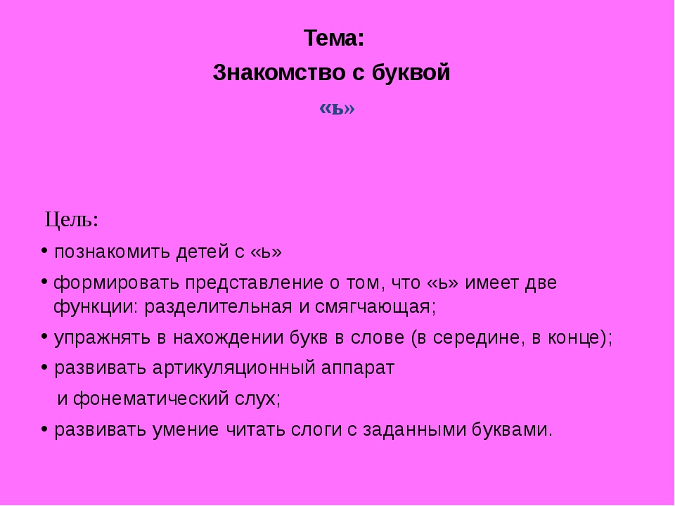 Тема: Знакомство с буквой «ь» Цель: познакомить детей с «ь» формировать пред...