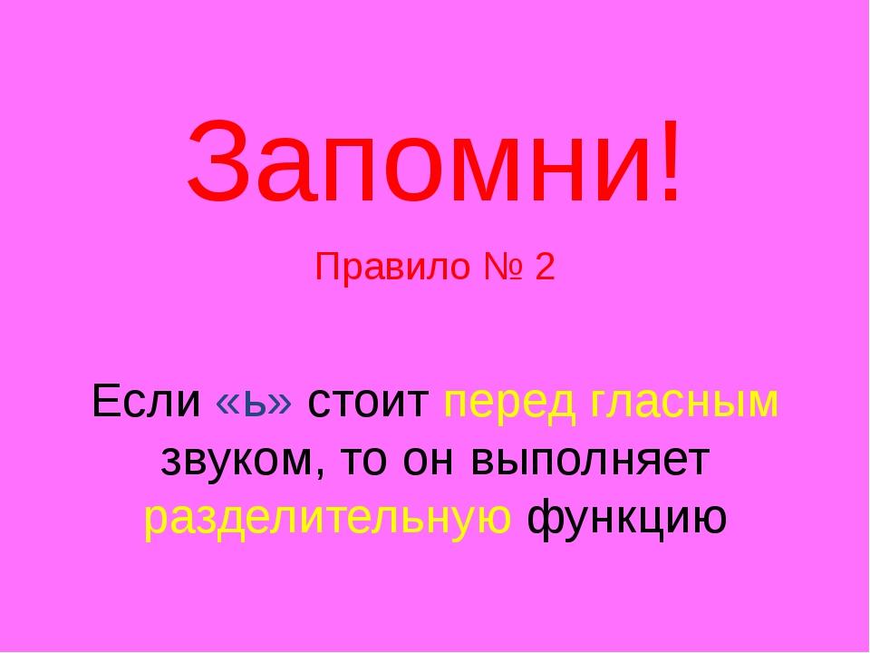 Запомни! Правило № 2 Если «ь» стоит перед гласным звуком, то он выполняет ра...
