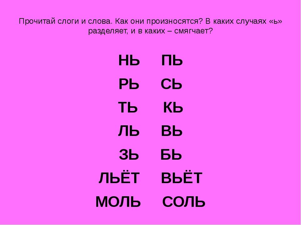 Прочитай слоги и слова. Как они произносятся? В каких случаях «ь» разделяет,...