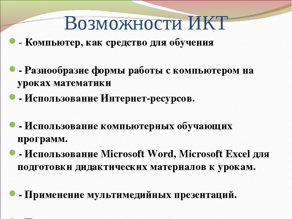 Возможности ИКТ - Компьютер, как средство для обучения - Разнообразие формы р...