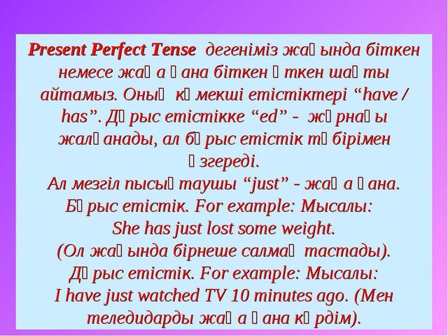 Present Perfect Tense дегеніміз жақында біткен немесе жаңа ғана біткен өткен...