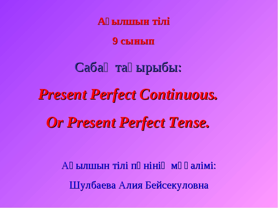 Ағылшын тілі 9 сынып Сабақ тақырыбы: Present Perfect Continuous. Or Present P...