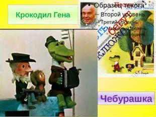 Крокодил Гена Чебурашка