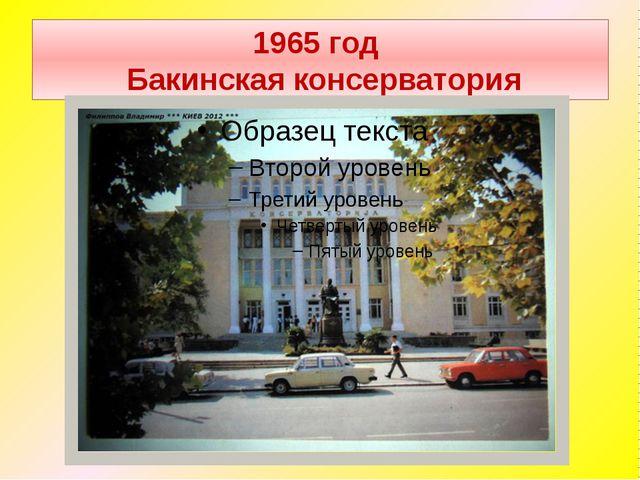 1965 год Бакинская консерватория