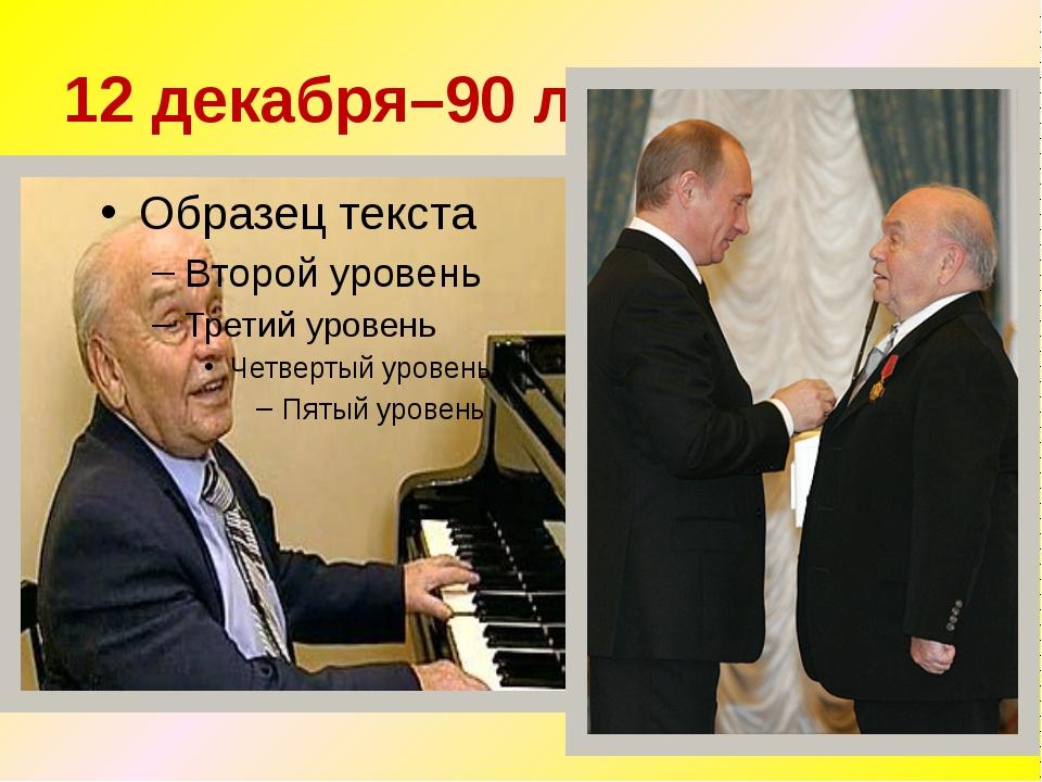12 декабря–90 лет
