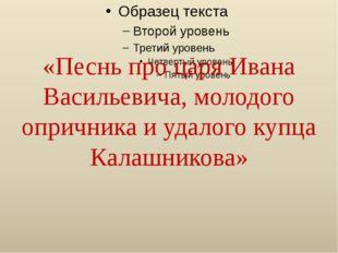 «Песнь про царя Ивана Васильевича, молодого опричника и удалого купца Калашн
