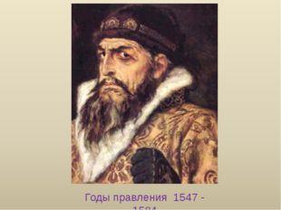 Годы правления 1547 - 1584
