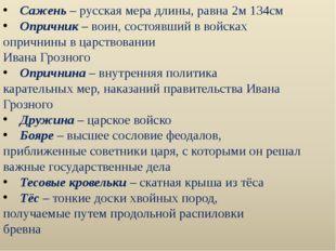 Сажень – русская мера длины, равна 2м 134см Опричник – воин, состоявший в во