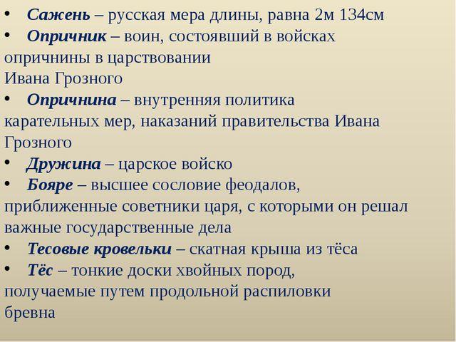 Сажень – русская мера длины, равна 2м 134см Опричник – воин, состоявший в во...
