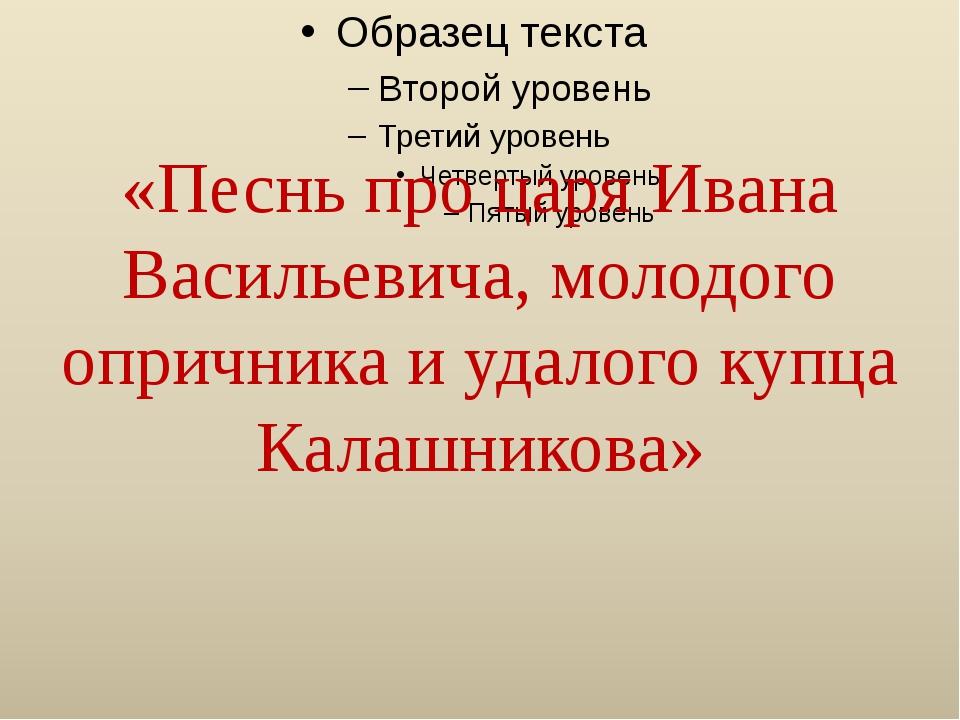«Песнь про царя Ивана Васильевича, молодого опричника и удалого купца Калашн...