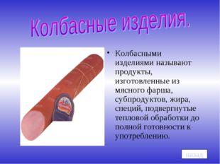 Колбасными изделиями называют продукты, изготовленные из мясного фарша, субпр
