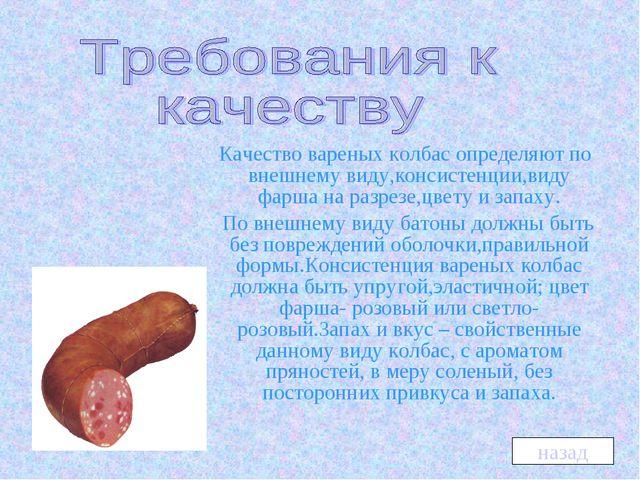 Качество вареных колбас определяют по внешнему виду,консистенции,виду фарша...