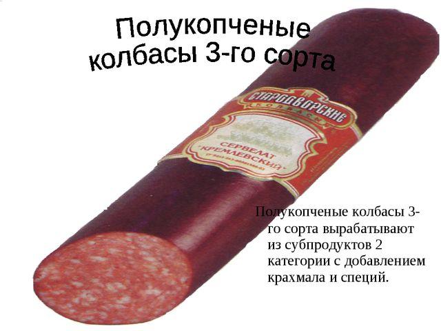 Полукопченые колбасы 3-го сорта вырабатывают из субпродуктов 2 категории с д...