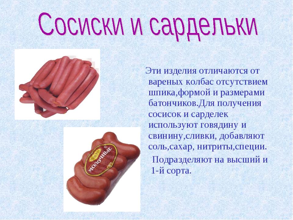 Эти изделия отличаются от вареных колбас отсутствием шпика,формой и размерам...