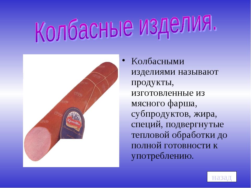 Колбасными изделиями называют продукты, изготовленные из мясного фарша, субпр...