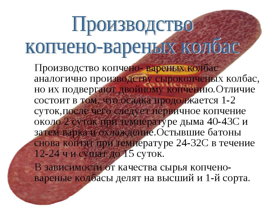 Производство копчено- вареных колбас аналогично производству сырокопченых ко...
