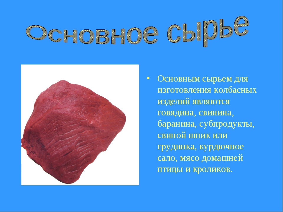Основным сырьем для изготовления колбасных изделий являются говядина, свинин...