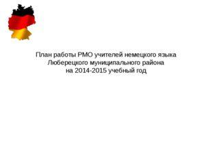 План работы РМО учителей немецкого языка Люберецкого муниципального района на