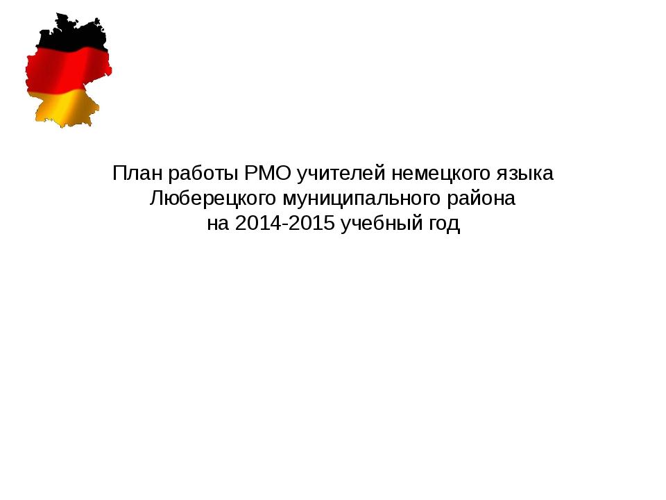 План работы РМО учителей немецкого языка Люберецкого муниципального района на...