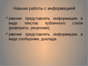 Навыки работы с информацией умение представлять информацию в виде текстов пуб