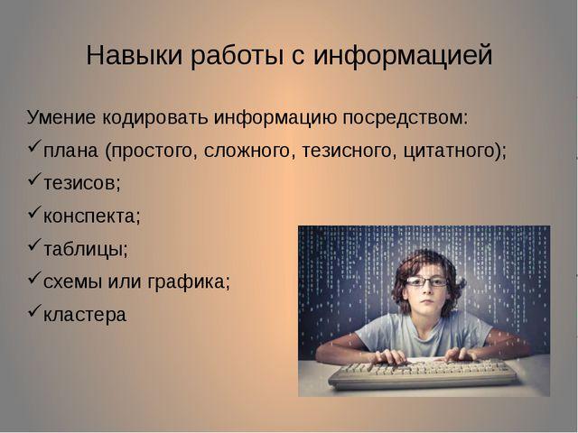 Навыки работы с информацией Умение кодировать информацию посредством: плана (...