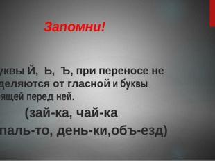 Запомни! Буквы Й, Ь, Ъ, при переносе не отделяются от гласной и буквы стоящей