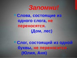 Запомни! Слова, состоящие из одного слога, не переносятся. (Дом, лес) Слог, с