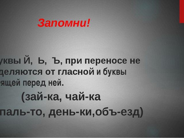Запомни! Буквы Й, Ь, Ъ, при переносе не отделяются от гласной и буквы стоящей...