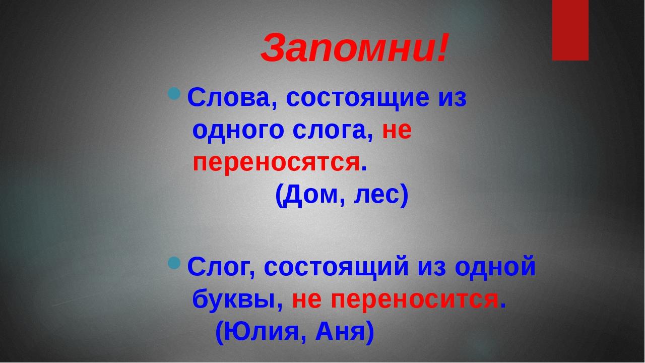 Запомни! Слова, состоящие из одного слога, не переносятся. (Дом, лес) Слог, с...