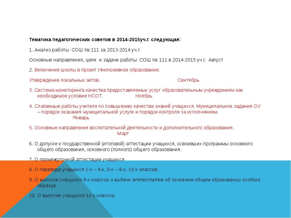 Тематика педагогических советов в 2014-2015уч.г. следующая: 1. Анализ работы...