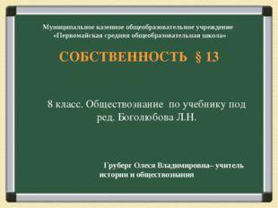 Муниципальное казенное общеобразовательное учреждение «Первомайская средняя о