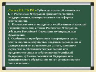 Статья 212. ГК РФ «Субъекты права собственности» 1. В Российской Федерации п